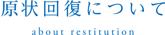 原状回復|about restitution