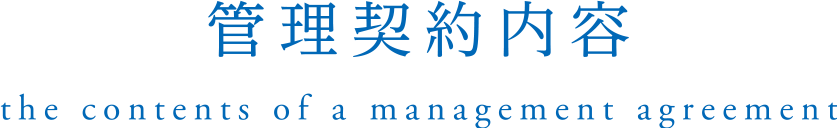 管理契約内容|the contents of a management agreement