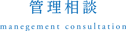 管理相談|manegement consultation